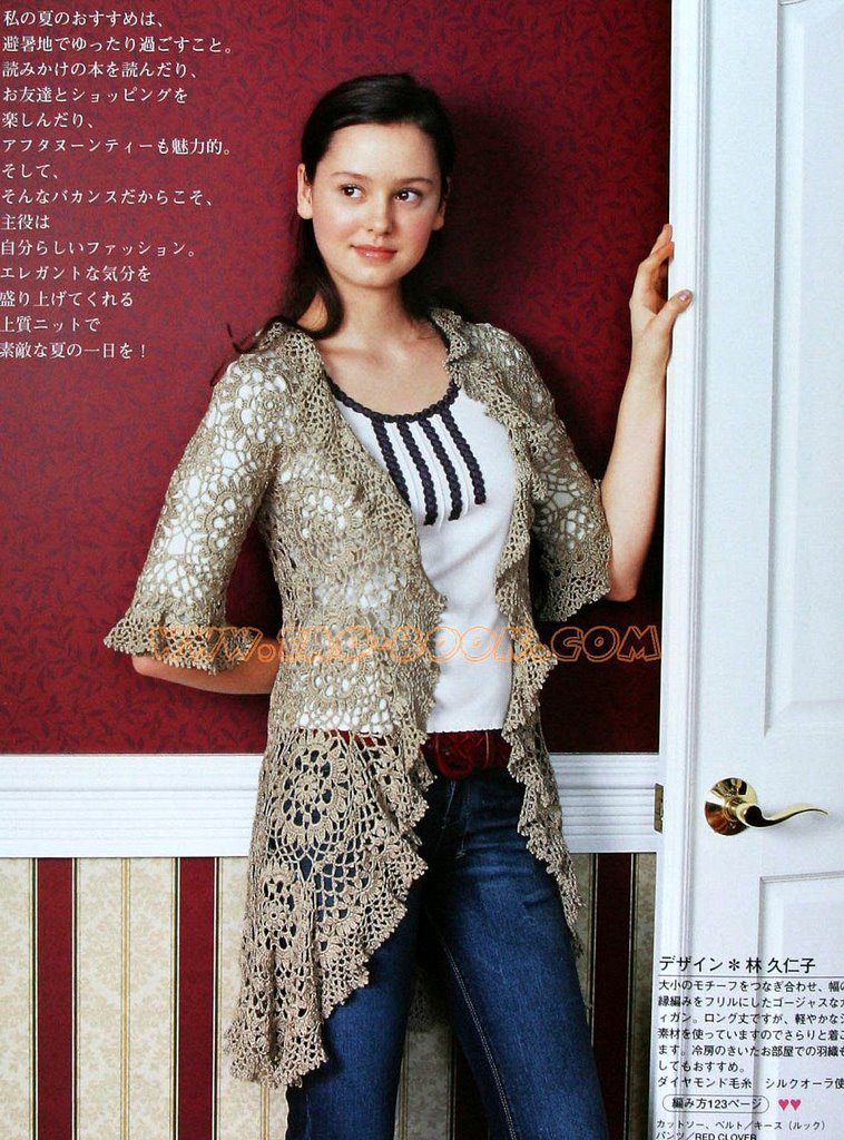Pretty Crochet Cardigan