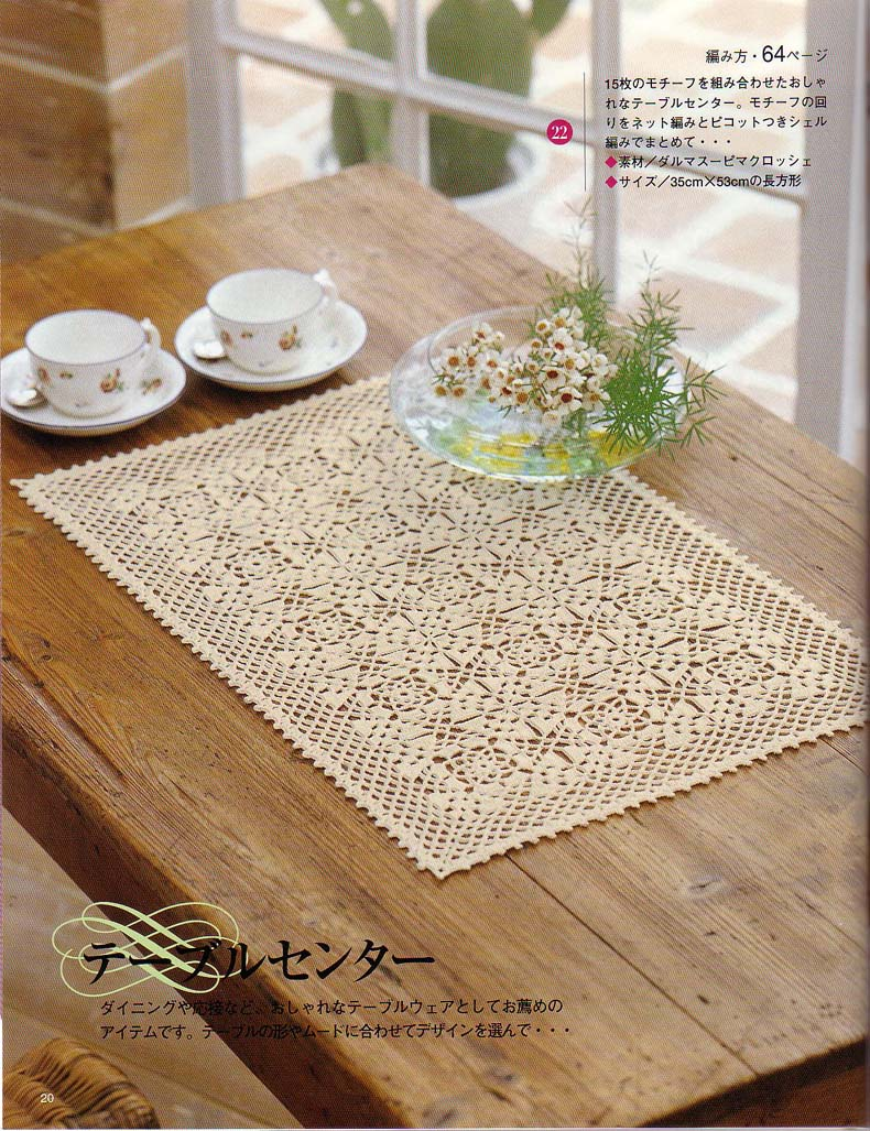 Free Crochet Patterns For Table Doilies : Square Crochet Doily Pattern ? Crochet Kingdom