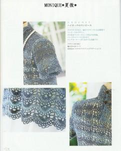 fan crochet mod dress 1