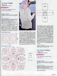 Long Sleeve Crochet 1