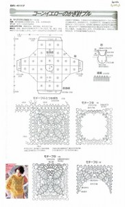2free diagrams for crochet pineapple stitches