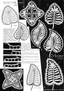 A collection of crochet patterns Irish lace leaves 1