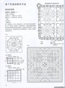 four circles in a square crochet pattern 1