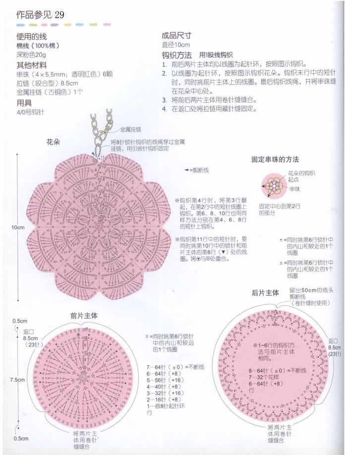 Delicate-Flower-Crochet-1