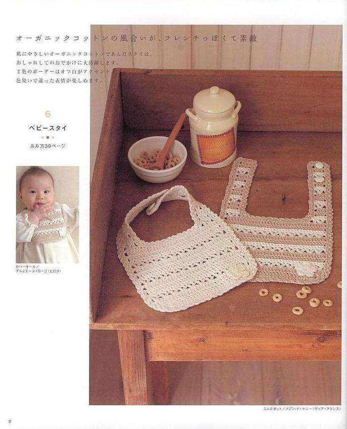 Baby Bib - Free Crochet Pattern