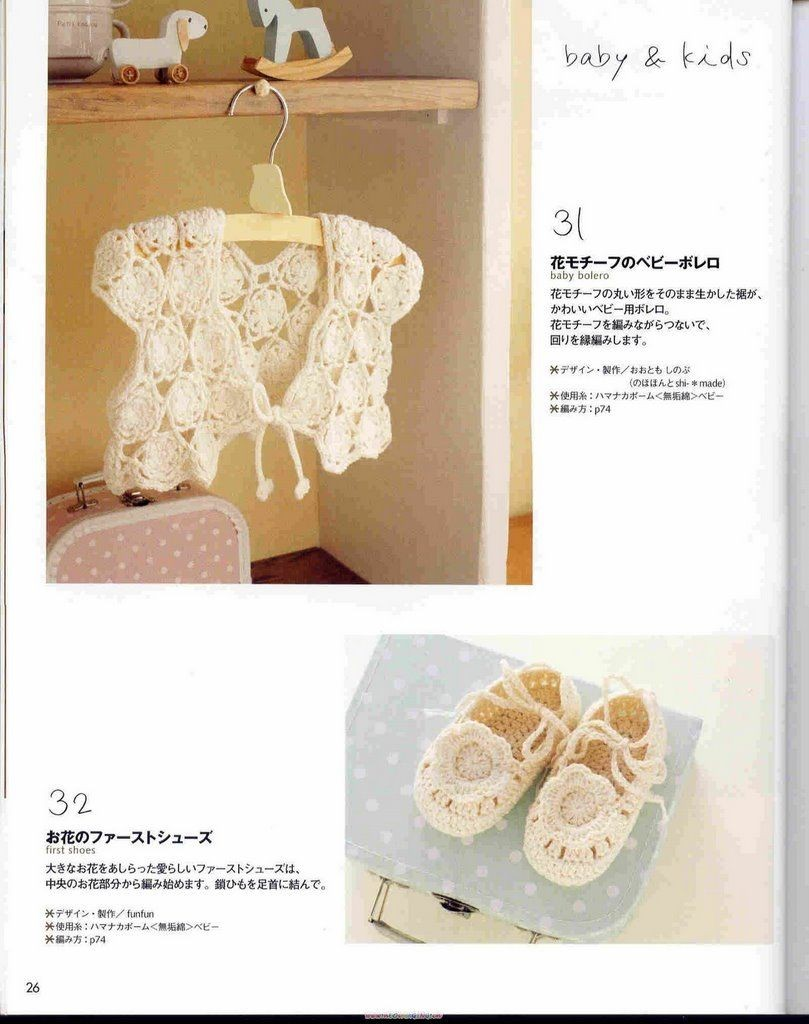 Baby Bolero and Shoes with Flower Motif Crochet Pattern