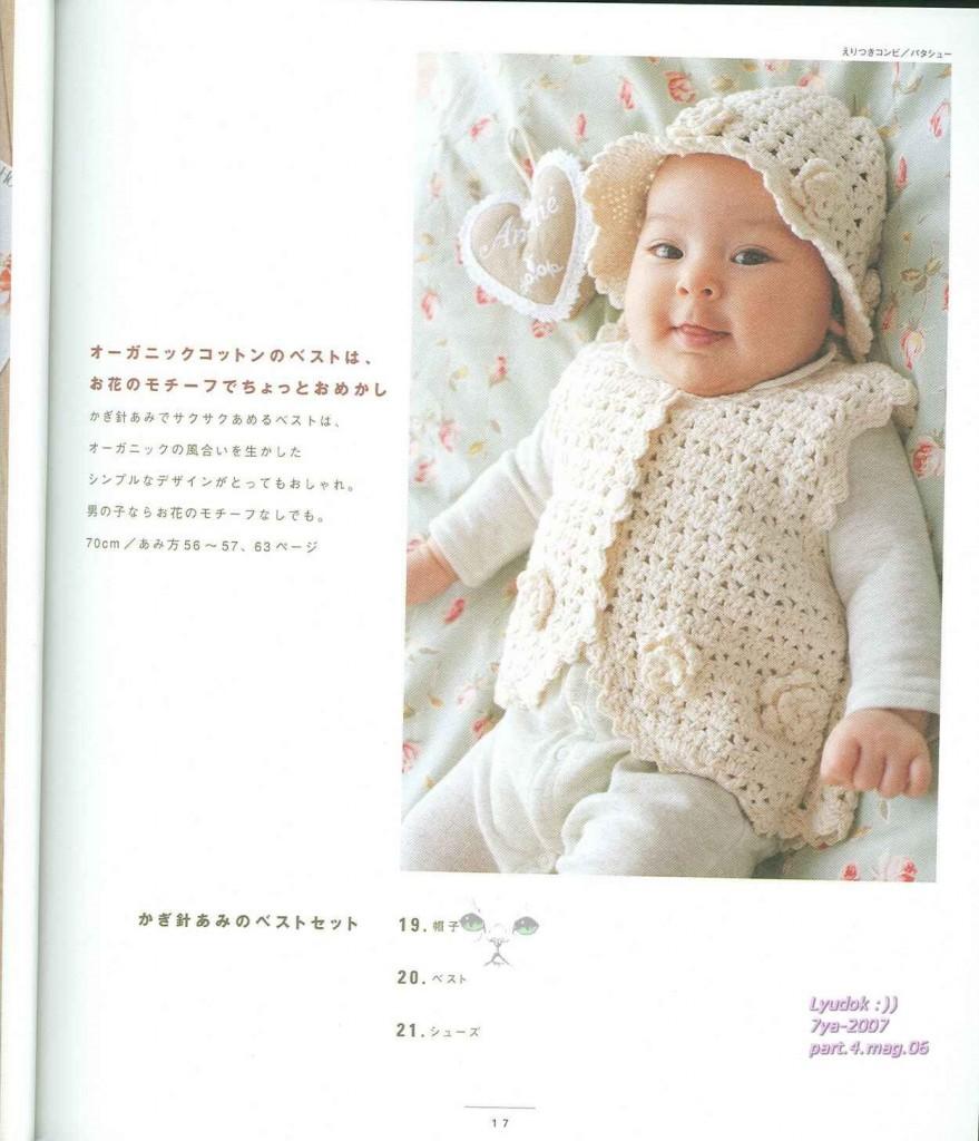 Baby Knit Sweet_50-80cm 015