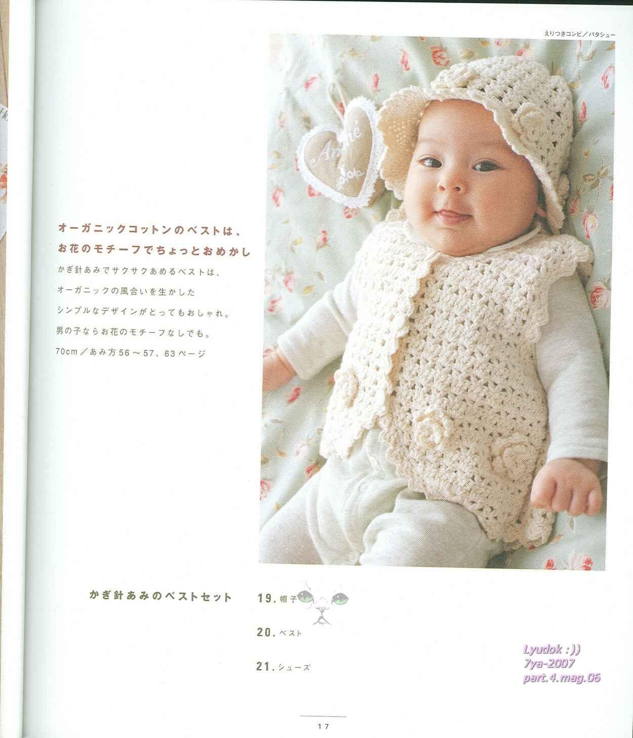Baby Crochet Bonnet Vest And Shoes Set Pattern ⋆ Crochet