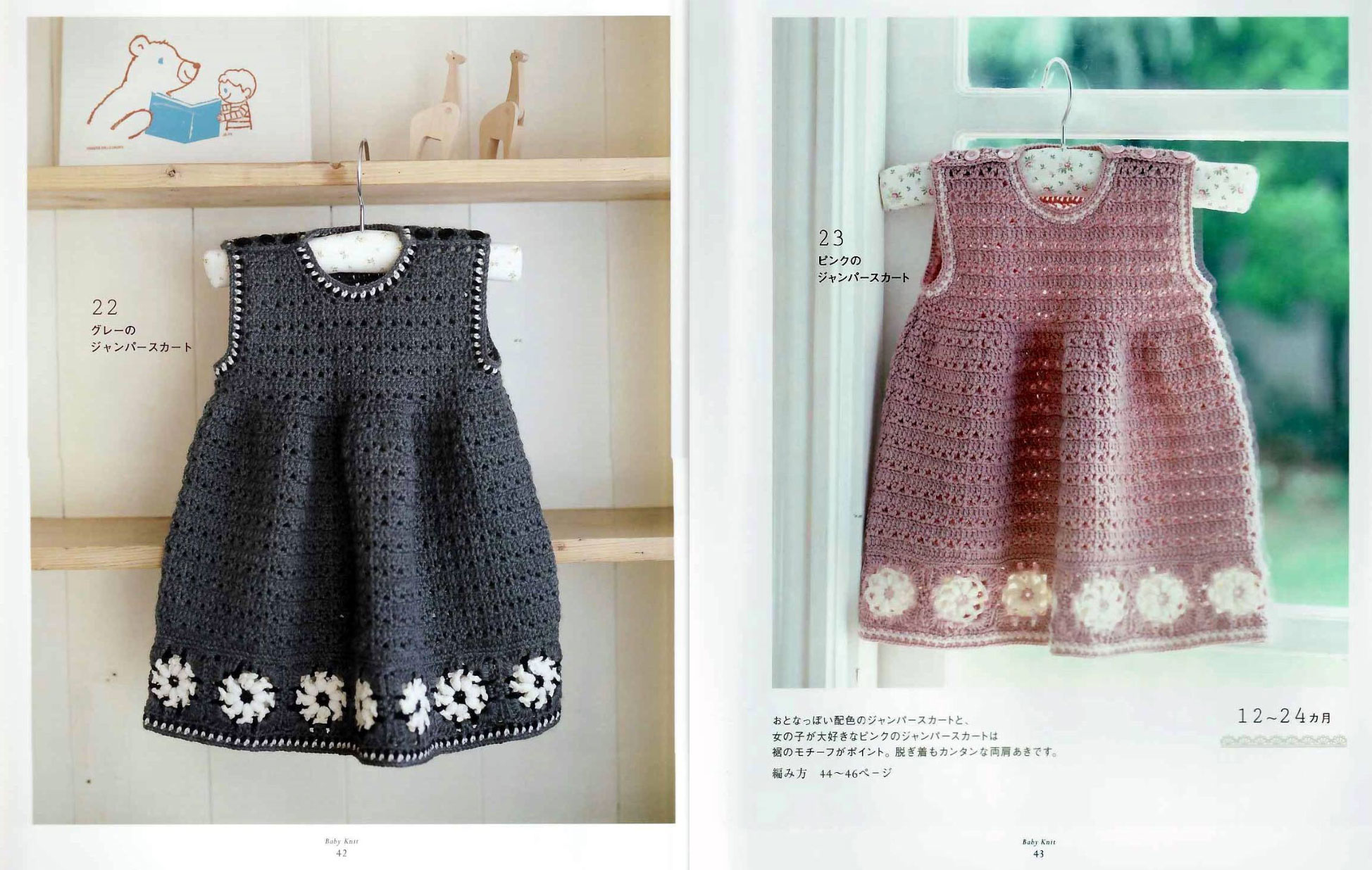 How To Crochet Dress Free Patterns : Cute Japanese Baby Crochet Dress Pattern ? Crochet Kingdom