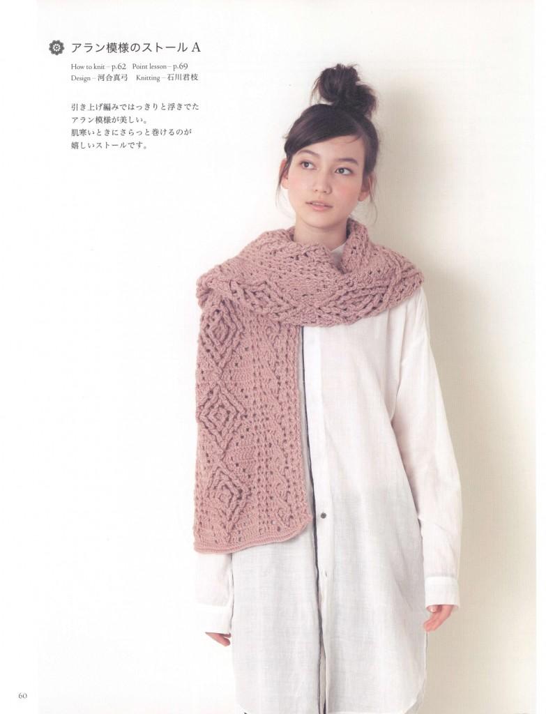 crochet diamond cable scarf pattern