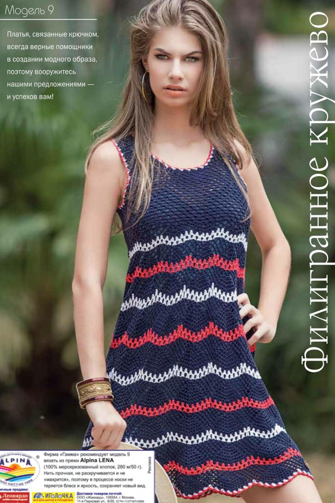 crochet-fan-and-chevron-dress