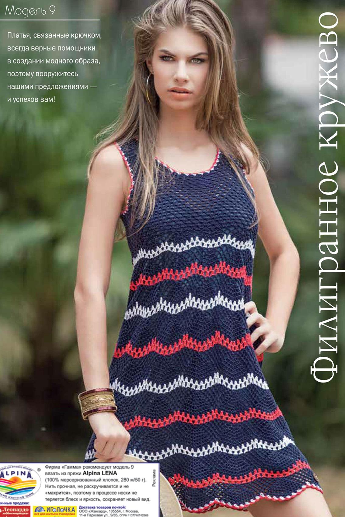 Fan And Chevron Short Dress Crochet Pattern ⋆ Crochet Kingdom