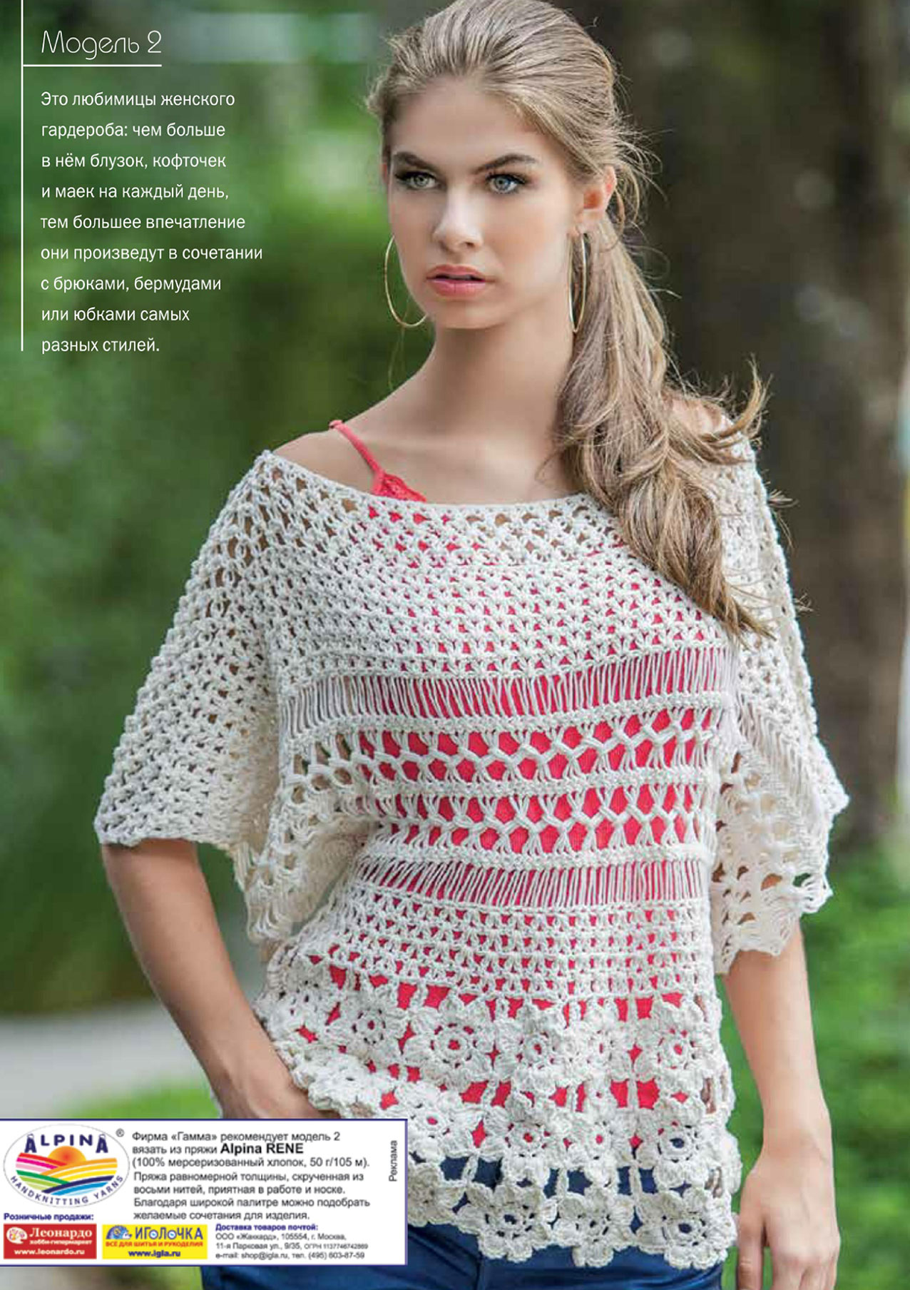 Crochet Summer Eyelet Lace Top ⋆ Crochet Kingdom