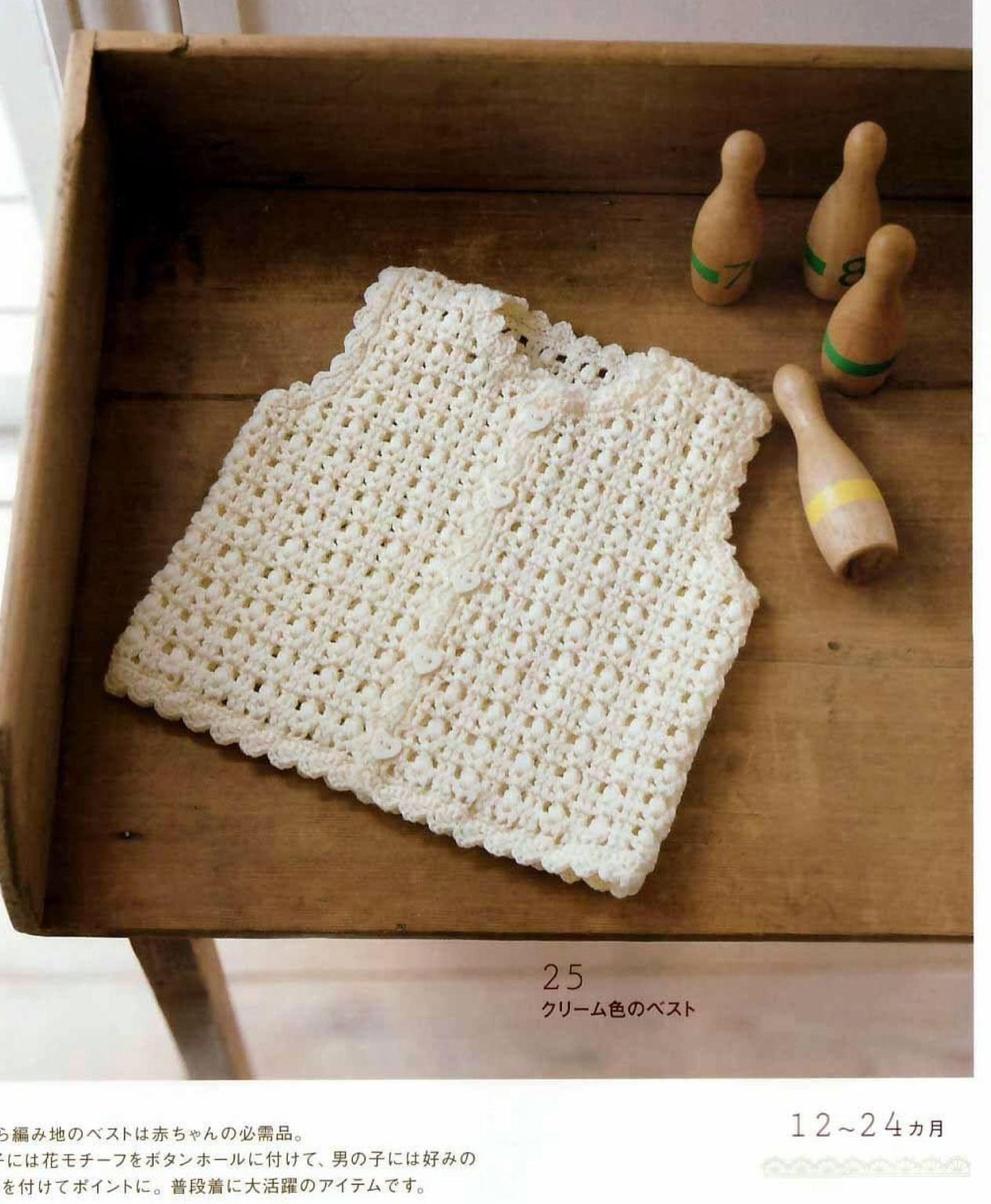 Free Crochet Pattern Newborn Vest : Crochet Vest 12-24 Months ? Crochet Kingdom