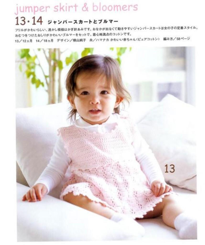 jumper-skirt-crochet-pattern
