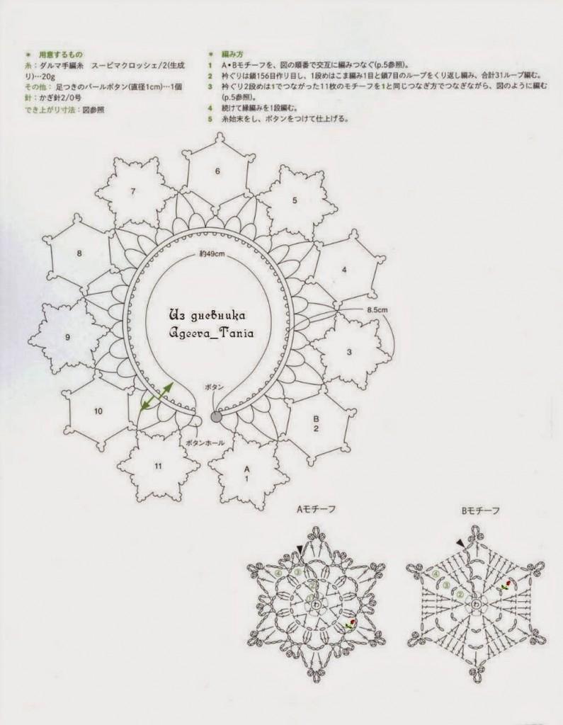 crochet collar with snowflake motif 1