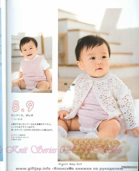 lace motif baby jacket pattern 1