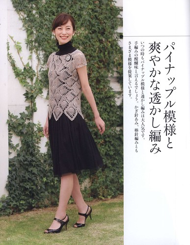 short sleeved pineapple blouse pattern