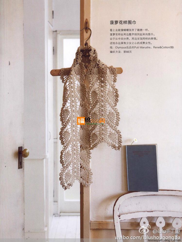 Pineapple flower scarf crochet pattern