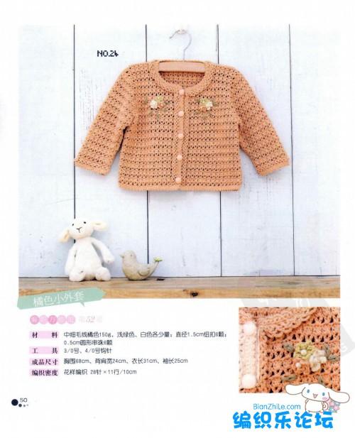 Cardigans Page 8 Of 11 Crochet Kingdom 54 Free Crochet Patterns