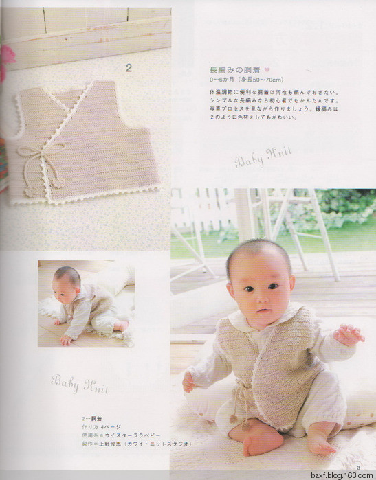 Crochet baby kimono vest Japanese pattern