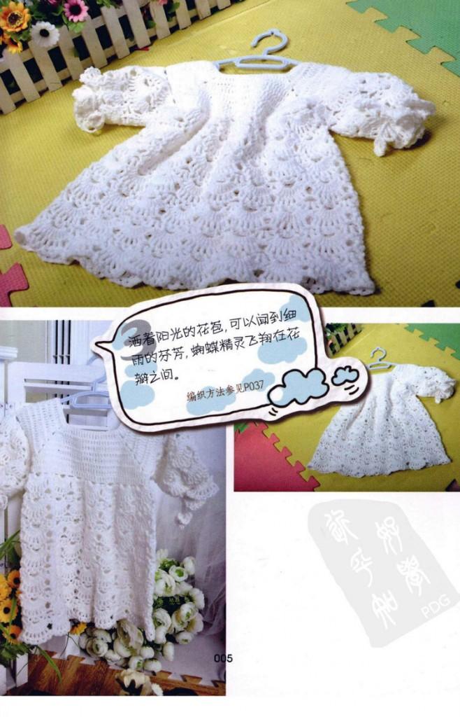 shell baby dress crochet