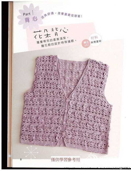 Free Crochet Pattern Newborn Vest : Vests ? Crochet Kingdom (13 free crochet patterns)
