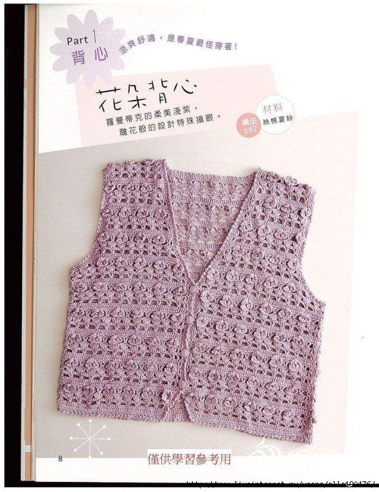Crochet Baby Waistcoat Pattern : Vests ? Crochet Kingdom (13 free crochet patterns)