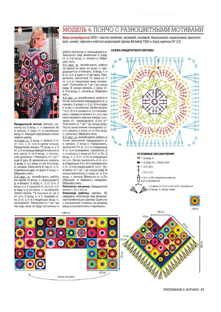 Crochet Flower Square Poncho Pattern Crochet Kingdom