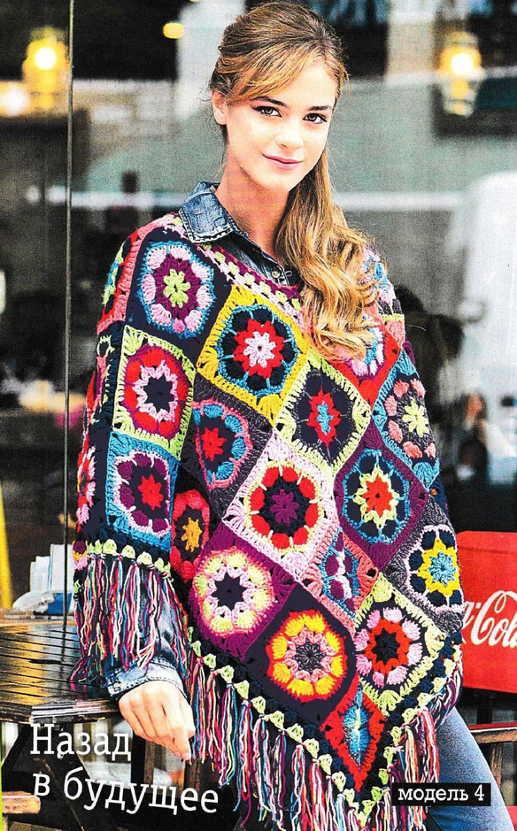 Crochet flower square poncho pattern
