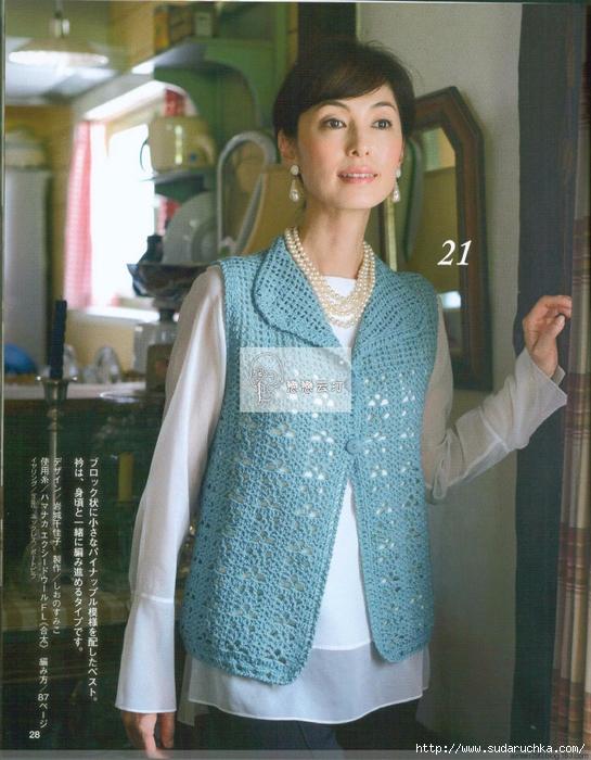 Open Collar Vest Crochet Pattern