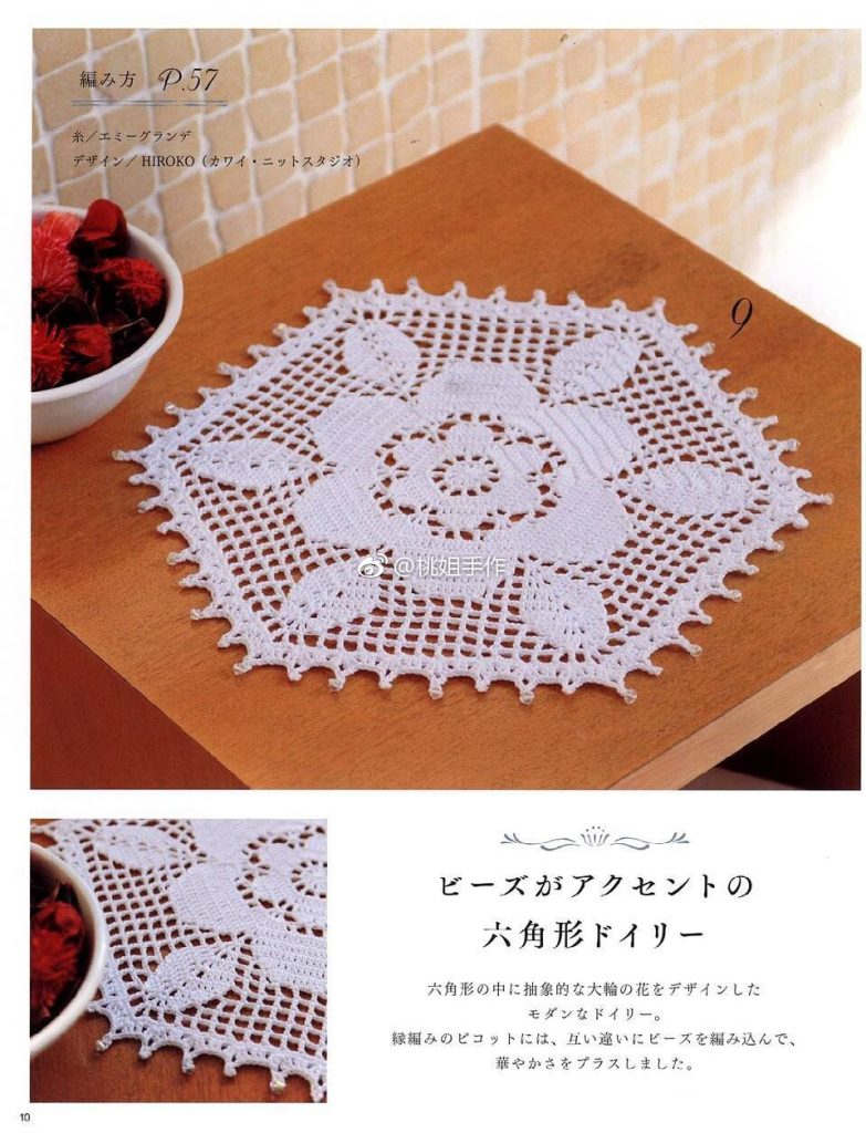 Free crochet hexagon doily